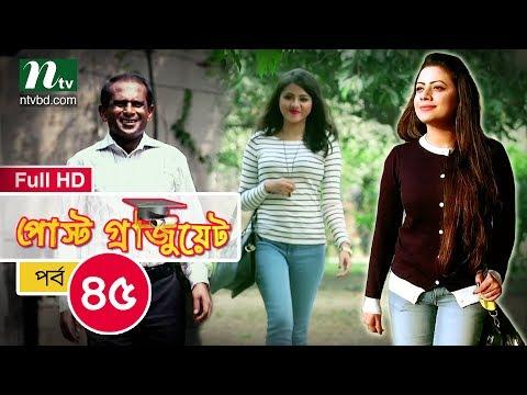 Bangla Natok Post Graduate | Episode 45 | HD Test 02 08 17 Safar Ali