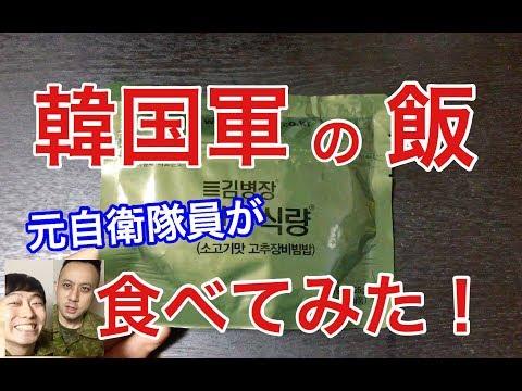 元自衛隊員が韓国軍の戦闘糧食を食べてみたら!驚きの連続・・・元自衛隊芸人トッカグン A former  Japanese SDF member ate Korean ration