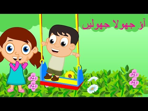 Aao Jhoola Jholain | آؤ جھولا جھولیں | Urdu Poems Collection for Kids