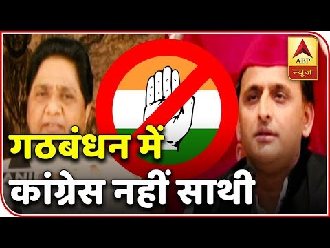 SP, BSP Go For Coalition, Leave Congress Out Of Alliance | ABP News