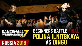 DANCEHALL INTERNATIONAL RUSSIA 2018 - 1VS1 BEGINNERS| FINAL - POLINA ILNITSKAYA vs DINGO (win)