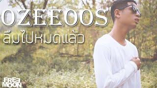 OZEEOOS - ลืมไปหมดแล้ว 「Official MV」
