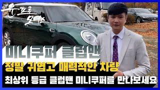[중고차] 깜찍하고 귀여운 수입차 미니쿠퍼 클럽맨 중고…