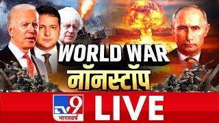 TV9 Bharatvarsh LIVE TV | Corona Update | Covid19 Vaccination | Political Crisis | Breaking News