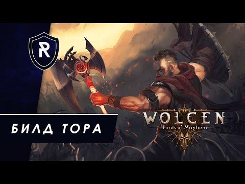 Гайд по игре за воина через Молот Гааванира - Wolcen: Lords Of Mayhem