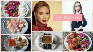 رجيم ريهام سعيد اليوم الثالث مكملين التحدى احنا نقدر نتغير باذن الله💪💪💪