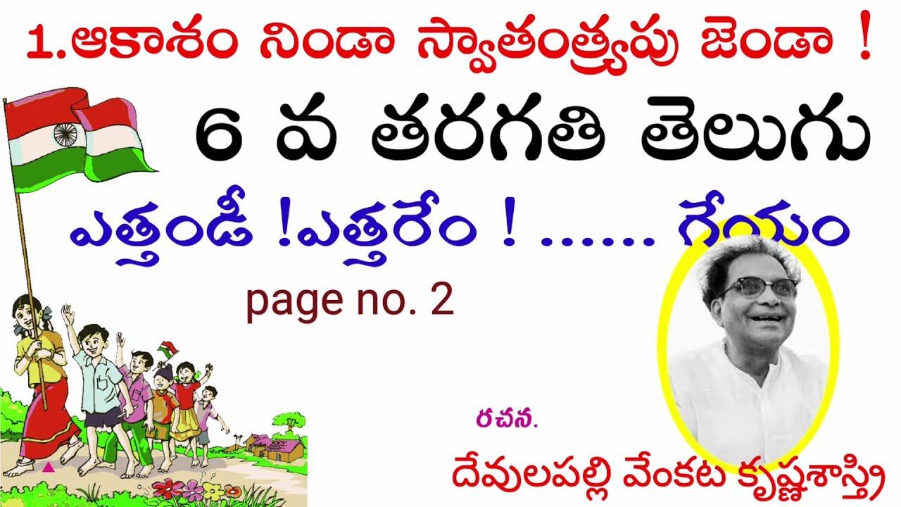 6th Class Telugu Swatamtryapu Jenda Geyam 6th Class Telugu Lessons Rhymes Youtube