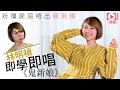 林明禎電影處女作演殭屍 太甜美惡唔出