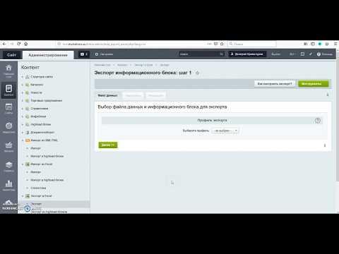 Бекап и восстановление каталога товаров в 1С-Битрикс при помощи экспорта/импорта из Excel