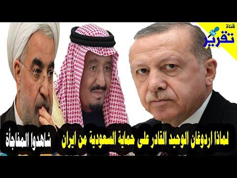لماذا اردوغان الوحيد القادر على حماية السعودية من ايران .. شاهدوا المفاجأة
