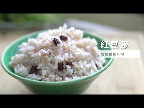 【鑄鐵鍋】鑄鐵鍋做料理,紅豆飯 | 台灣好食材 Fooding x 里仁 x 常常好食