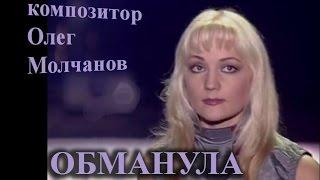 Олег Молчанов. Татьяна Буланова. ОБМАНУЛА. Песня года 2000