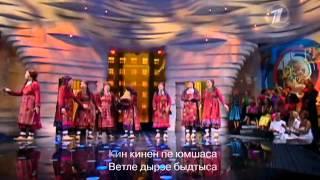 Бурановские бабушки - Бабушки старушки(ДОстояние РЕспублики -