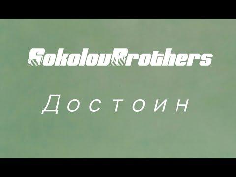 SokolovBrothers  -  Достоин (аудио)