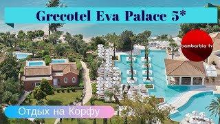 ГРЕЦИЯ. Grecotel Eva Palace 5* - обзор отеля на острове Корфу