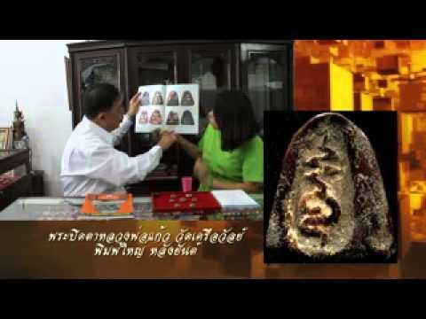 พระปิดตาห้าเสือ จ.ชลบุรี เทปที่1-part2