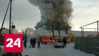 Смотреть видео Трагедия на фабрике под Новосибирском: пожарных вызвали слишком поздно - Россия 24 онлайн