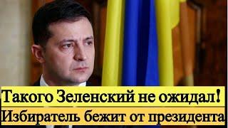 КЛОУН НЕ СТАЛ ПРЕЗИДЕНТОМ: Украину ждут досрочные выборы, на которых Зеленскому пророчат проигрыш