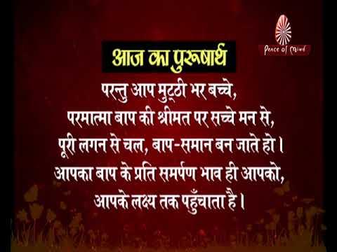 Aaj Ka Purusharth 17-07-18 | Peace of Mind TV