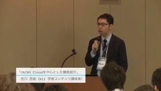 オープンフォーラム2016:「JAIRO Cloudを中心とした機能紹介」田口 忠祐【リポジトリトラック】