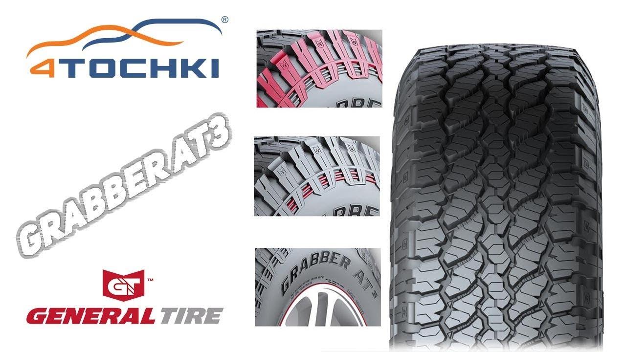 Шины General Tire Grabber AT3 на 4точки. Шины и диски 4точки - Wheels & Tyres