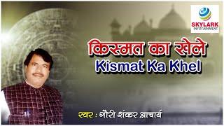 Bhojpuri Birha Video | Kismat Ka Khel || Live || Bhojpuri Birha Geet || Full Song #Sky