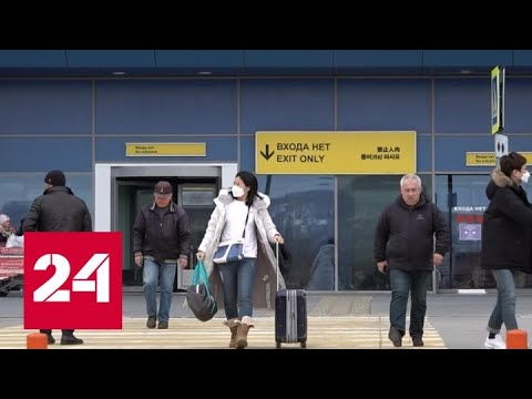 Видео: Россия приостановила авиасообщение с Южной Кореей - Россия 24