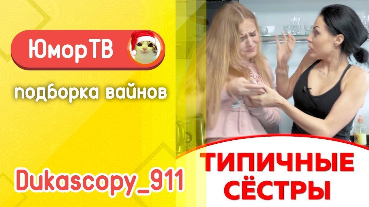 Dukascopy_911 - Подборка вайнов #5