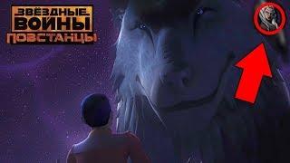Все о Звездных Войнах: Разбор трейлера сериала