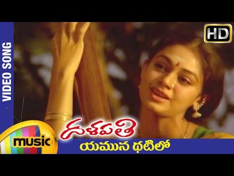 Dalapathi Telugu Movie Songs | Yamuna Thatilo Video Song | Shobana | Ilayaraja