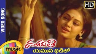 Dalapathi Telugu Movie Songs Yamuna Thatilo Song Shobana Ilayaraja