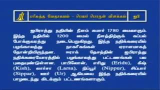 Tamil Bible Dictionary - ai