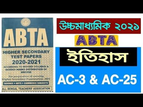Hs Abta 2021 History Solve/ উচ্চমাধ্যমিক Abta ইতিহাস সমাধান 2021/ Hs Abta History Solve 2021