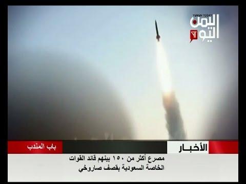 فيديو: عملية اطلاق صاروخ توشكا على مركز عمليات لقوات التحالف في باب المندب