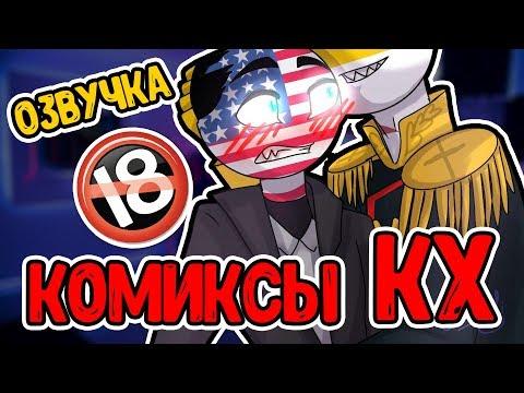 Озвучка Комиксов КХ, кантрихуманс, countryhumans