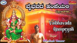 Vaibhavada Hampeyali    M.Lokesh Hunsur    Kannada Devotional Song
