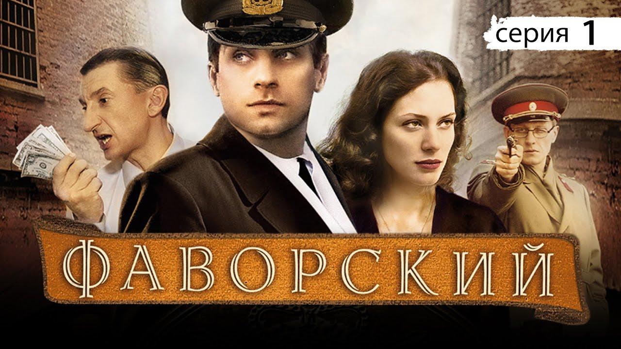 ФАВОРСКИЙ - Серия 1 / Авантюрно-приключенческий сериал MyTub.uz