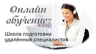 Онлайн обучение - Школа подготовки удаленных специалистов.