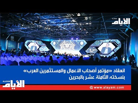 انعقاد «مو?تمر ا?صحاب الا?عمال والمستثمرين العرب» بنسخته الثامنة عشر بالبحرين  - نشر قبل 8 ساعة