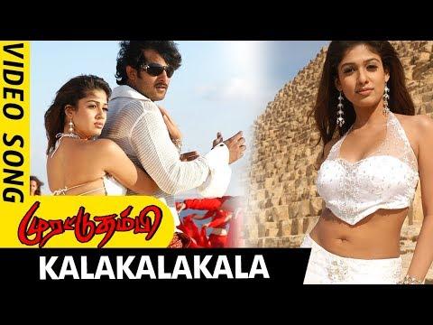 Murattu Thambi Video Songs - Kalakalakala Video Song - Prabhas, Nayanthara