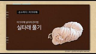 마크라메 실타래 - 풀기