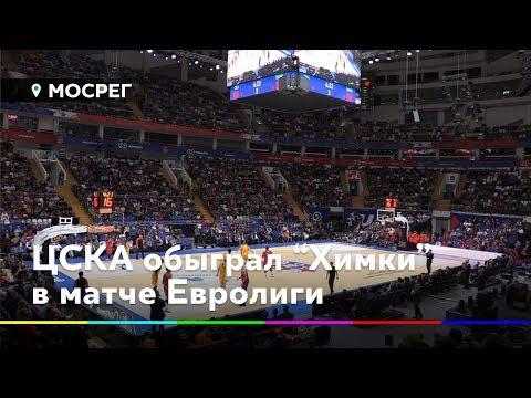 Баскетбольный клуб ЦСКА обыграл «Химки» в матче Евролиги