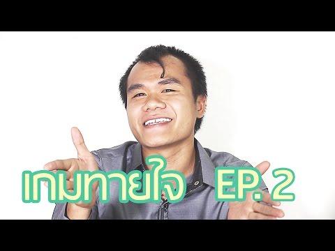 เกมทายใจบน Youtube [EP.2]