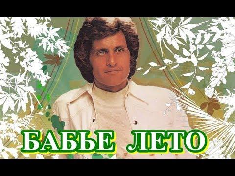 """Потрясающая песня нашей молодости!  Джо Дассен - """"Lete indien"""". - """"Бабье лето"""""""