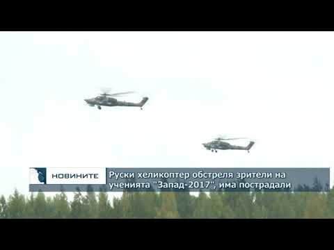 """Руски хеликоптер обстреля зрители на ученията """"Запад 2017"""", има пострадали"""