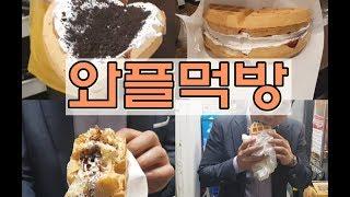 초코와플 오레오와플 생크림와플 와플먹방 Korean s…