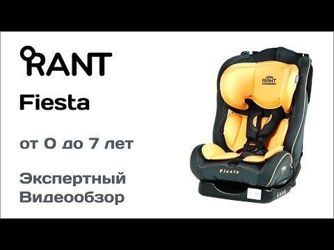 Автокресло Rant Fiesta обзор Супермаркета Детских Автокресел