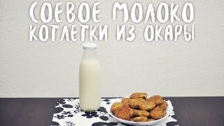Из одного стакана сои: соевое молоко и котлетки из окары