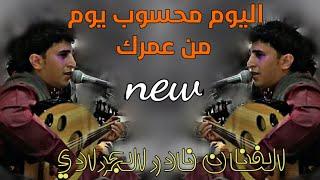 نادر الجرادي|اليوم محسوب يوم من عمرك +في شك يطير في موج ريح2020
