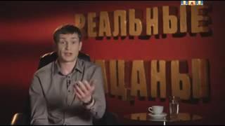 Реальные пацаны 9 сезон 8 серия